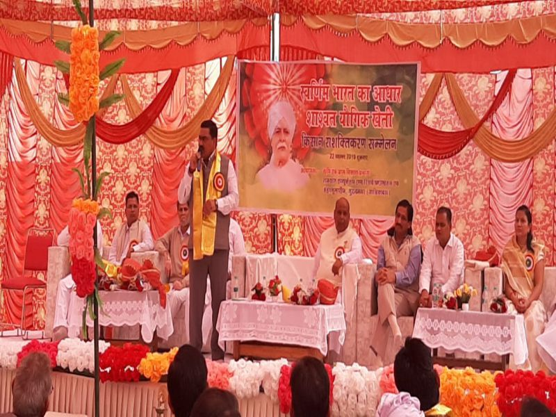 Uttar Pradesh (Muradnagar): MLA and Mayor at Sustainable Yogic Farming for Golden Bharat